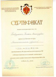 Адвокат Бабушкина Т.А. Сертификат - Особенности ведения наследственных дел