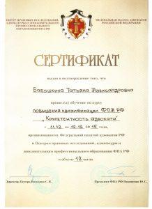 Адвокат Бабушкина Т.А. повышение квалификации - Компетентность адвоката