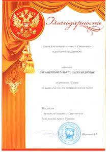 Адвокат Бабушкина Т.А. Участие во всероссийском дне правовой помощи