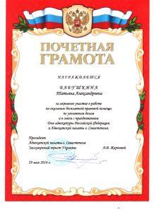 Активное участие в работе по оказанию бесплатной правовой помощи Адвокат Бабушкина Т.А.