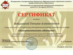 Адвокат Бабушкина Т.А. компетентность адвоката