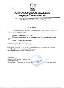 Адвокат Бабушкина Справка о прохождении семинара Кадастровая стоимость