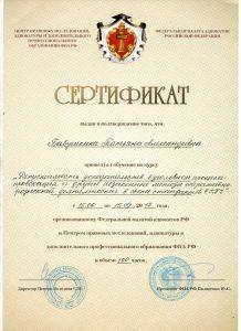 Адвокат Бабушкина Т.А. повышение квалификации незаконные методы ОРД в свете стандартов ЕСПЧ
